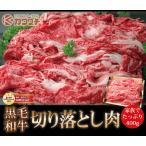和牛 切り落とし 肉 約400g | お中元 プレゼント ギフト すき焼き 牛肉 ギフト 訳あり お取り寄せ