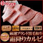ブランド 黒毛 和牛 霜降り カルビ 焼肉 約100g / BBQ バーベキュー 肉 国産 牛肉 食材