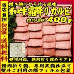 ブランド 和牛 霜降り カルビ 焼肉 約400g | | 母の日 後払い 可能 国産 牛肉 肉