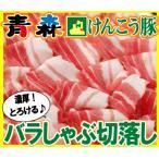 青森 けんこう 豚 バラ しゃぶしゃぶ切り落とし 約400g |同梱用| ギフト 国産 冷凍