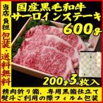 ブランド 和牛 サーロイン ステーキ 3枚x約200g | 送料無料 | ギフト 国産 牛肉