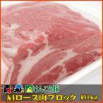 青森 けんこう 豚 肩 ロース ブロック 約1kg (500gx2) | お中元 プレゼント ギフト 後払い 可能 国産 冷凍