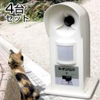 猫よけ 超音波「ガーデンバリア GDX 4台セット」