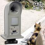 猫よけ対策「ガーデンバリア GDX-2 4台セット」