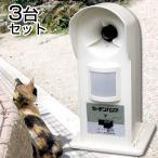 迷惑猫対策「ガーデンバリア GDX 3台セット」