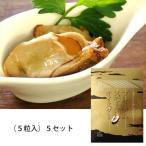 広島かきのオイル漬け「プレミアム・スモークオイスター(5粒入)×5セット」燻製 オリーブオイル