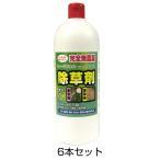「液体除草剤ウイードブライト(シャワータイプ)6本セット」雑草 対策