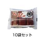 ネズミ 駆除 餌「チューモアブロック 10袋セット」