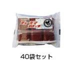 ネズミ 駆除 餌「チューモアブロック 40袋セット」