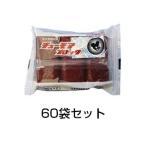 ネズミ 駆除 餌「チューモアブロック 60袋セット」