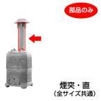 家庭用焼却炉「山水籠(全サイズ共通)部品 煙突 直」