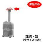 家庭用焼却炉「山水籠(全サイズ共通)部品 煙突 笠」