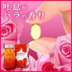 「ビューティーローズクリスタル 200粒」体臭 口臭 対策 サプリ 飲むバラ香水
