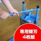 「一斗缶 開封装置(切る機能優先タイプ)用替刃(4枚)」