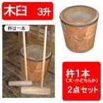 「手作り木製(ケヤキ)臼 3升用 杵付き」お正月 餅つき イベント