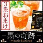 「黒の奇跡 4個+3個 お買い得セット」