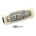 畑のモグラ退治「もぐら撃退器 モグガード 2個セット」