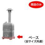 家庭用焼却炉「山水籠(全サイズ共通)部品 ベース」