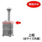 家庭用焼却炉「山水籠(全サイズ共通)部品 上板」