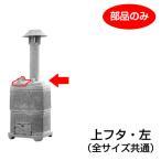 家庭用焼却炉「山水籠(全サイズ共通)部品 上フタ 左」
