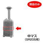 家庭用焼却炉「山水籠(SR205用)部品 中マス」