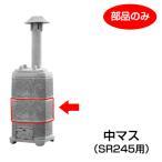 ショッピング家庭用 家庭用焼却炉「山水籠(SR245用)部品 中マス」