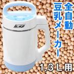「全自動豆乳メーカー 1.3L用」