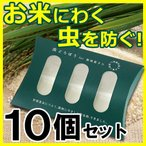 コクゾウムシ対策「虫どろぼう 10個セット」
