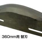 「自動押切器 360mm用 替刃」押し切り 機