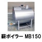 「無煙 薪ボイラー MB150」