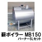 「無煙 薪ボイラー MB150 バーナー5Lセット」