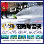 「家庭用 小型電動除雪機」雪かき