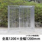 「屋外用 犬用サークル・ケージ アルミ製・パネル4枚・全高1200mm」ペット 大型犬