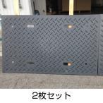 「セ−フティプラボード 2枚セット」敷鉄板の代わり ぬかるみ対策