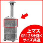家庭用焼却炉「山水籠 部品 上マス」SR125は利用不可