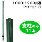 ショッピングフェンス 「簡単金網フェンス 支柱のみ(改良型1000・1200用)」(ヘビー支柱)DIY
