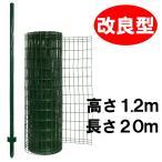 「簡単金網フェンス改良型1200」ネットフェンス