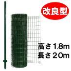 ショッピングメッシュ 「簡単金網フェンス改良型1800」メッシュフェンス h1800