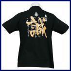 「Tシャツ 五省・誠タイプ(半袖)」海上自衛隊幹部候補生学校 訓示