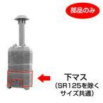 家庭用焼却炉「山水籠 部品 下マス」SR125は利用不可