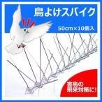 「鳥よけスパイク(5m)」鳥害 対策 飛来 防止