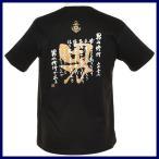 「Tシャツ 男の修行・錨タイプ(半袖)」戦艦大和 当店オリジナルグッズ