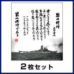 「色紙 男の修行 2枚組」戦艦大和グッズ 山本五十六 格言