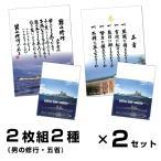 【複合】「クリアファイル 2枚組2種(五省/男の修行)+(戦艦大和イラスト各1枚)2セット」