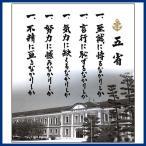 「色紙 五省」旧大日本帝国海軍 海軍兵学校 訓示 戦艦大和グッズ