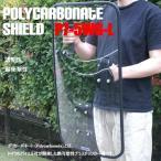 「クリアシールド P7-5WGL」防犯 盾 透明