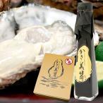 「かき美醤 3本セット」広島 牡蠣 魚醤