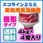 【業務用・食器洗浄機用洗剤(固形タイプ)】エコラボ エコライン 2SS(4kg×4)