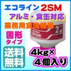 【業務用・食器洗浄機用洗剤(固形)】エコラボ エコライン 2SM(4kg×4個)