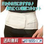 リーズナブル腰痛ベルト/人気の白い薄型メッシュタイプ 腰 サポーター/夏用、汗かきの方におすすめの蒸れにくい薄いコルセット/大きいサイズ有/送料無料